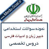 نمونه سوالات استخدامی تخصصی دبیر زبان و ادبیات فارسی