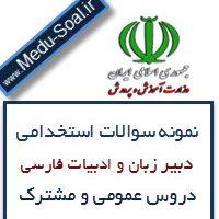 نمونه سوالات آزمون استخدامی آموزش و پرورش دبیر زبان و ادبیات فارسی